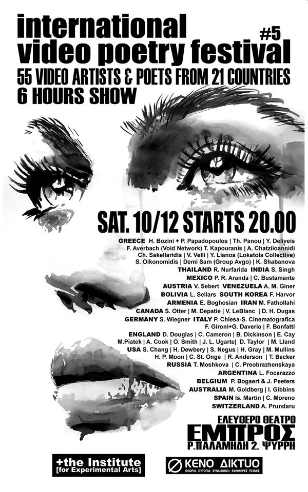 5th-international-video-poetry-festival-athens-flyer-1